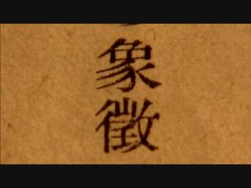 象徴天皇・素顔の記録 (01 of 04)