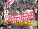 【新唐人】反日デモの皮肉「スローガン」