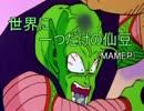 【歌ってみた】 世界に一つだけの仙豆 【
