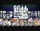 合唱 組曲『ニコニコ動画』改 ver.Zero Edition