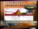【新唐人】北京大学学生会が野田首相に公開書簡