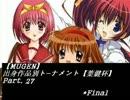 【MUGEN】出身作品別トーナメント【葉鍵杯】 Part.27(Final)