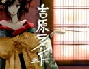 【低音】吉原ラメント 歌ってみた Ver.厳選茶葉