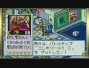ロックマンエグゼ5 チーム オブ カーネル を実況プレイ part10