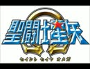 Webラジオ 聖闘士星矢Ω 第03回 ゲスト 柿原徹也