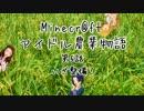 【Minecr@ft】アイドル農業物語 第5話【村整備!】