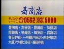 1988(昭和63)年頃 名古屋ローカルCM