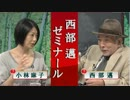 【西部邁ゼミナール】中国の反日暴動をど