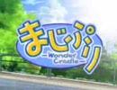 まじぷり ~Wonder Cradle~