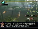 【東方】誘われてユクモ村 ドスフロギィ戦1【MH】