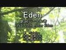 【カラオケ風歌詞】_Eden~off_vocal~