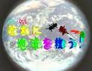【地球防衛軍】壮大〔そう...DIE〕に地球を救う!【実況プレイ】~1日目~