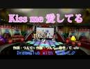 【通常版】「kiss me 愛してる」ドリームクラブ with 初音ミクさん【MMDx64】