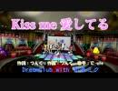 【軽量版】「kiss me 愛してる」ドリームクラブ with 初音ミクさん【MMDx64】