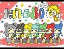 ナズトラ80【ナズゲッチュ編3】