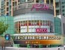 【新唐人】「日本への経済制裁」中国は勝