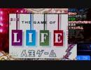 CR人生ゲーム ミドル part05