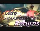 【カオス実況】Left4Dead2を4人で実況してみたリターンズ!CRASH COURSE編Part3