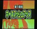 ジョッキーフェスティバル【2012】その1.