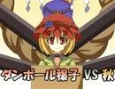 ダンボール穣子VS秋