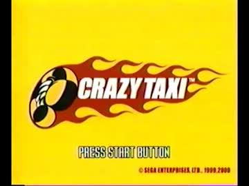 人生に疲れた課長がCrazy Taxiゲーム実況あげるわ~あなたに【Part 1】