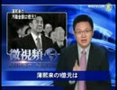 【新唐人】薄熙来の汚職金額は1億元?