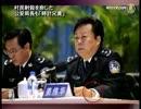 【新唐人】村民射殺を命じた公安局長も「時計兄貴」