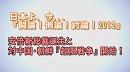1/3【討論】安倍新総裁誕生と、対中国・朝
