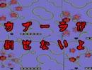 【カービィ】オワタ式EX初代星のカービィ【ゆっくり実況】STAGE3 2/2