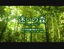【アレンジ】 迷いの森 / ゼルダの伝説 時のオカリナ
