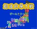 【実況】東北ずん子の天下統一記 第一話【VOICEROID+】