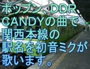 初音ミクがCANDY♥の曲で関西本線の駅名を歌いました。