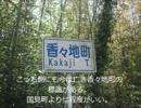 大分旧道巡りPart1