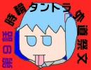 香巴拉の門 護法少女ソワカちゃん 第9話の歌