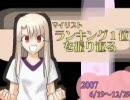 ランキング1位を振り返る~ニコニコ動画の歴史~ thumbnail