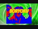 BORYOKU thumbnail
