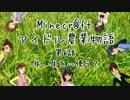 【Minecr@ft】アイドル農業物語 第6話【牧畜回!】