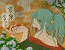 【手描きイナズマ】風丸で吉/原/ラ/メ/ン/ト【ピッチ変更】