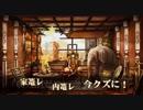 【替え歌】「収入がゼロ」原曲:九龍レトロ