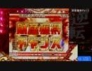 CR人生ゲーム ミドル part07