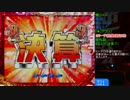 CR人生ゲーム ミドル part08