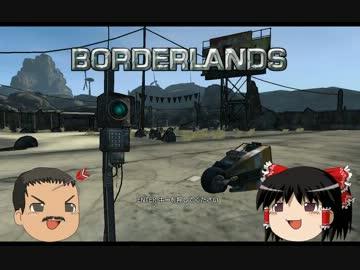 General protection fault! Borderlands - IMPROVE BLOG