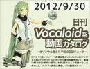 【日刊VOCALOID系動画カタログ】オリジナル曲&PVほぼ全部 2012年9月30日