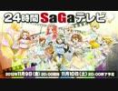 24時間SaGaテレビ CM1(15秒ver)