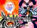 【遊戯王】駿河のどこかで闇のゲームしてみたSRV 041 thumbnail