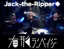 【有形ランペイジ】Jack-the-Ripper◆【Live Video】