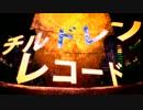 【原曲キーで】チルドレンレコード 【歌