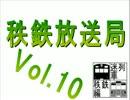 秩鉄放送局 Vol.10