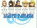 Shared†Fantasia テストプレイ 第三回 「対決!黒鮫団!!」 その4【TRPG】
