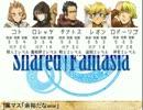 Shared†Fantasia テストプレイ 第三回 「対決!黒鮫団!!」 その6【TRPG】